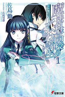 Mahouka Koukou no Rettousei / The Irregular At Magic High School - Shiba Tatsuya, Shiba Miyuki