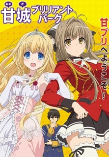 Amagi Brilliant Park anime Fall 2014
