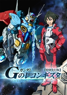 Gundam: G no Reconguista anime Fall 2014