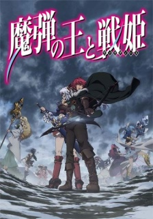 Madan no Ou to Vanadis / King of the Magic Bullet and the Vanadis  anime Fall 2014