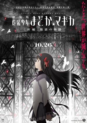 Puella Magi Madoka Magica: Rebellion movie -  Akemi Homura anime