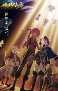Shingeki no Bahamut: Genesis anime Fall 2014