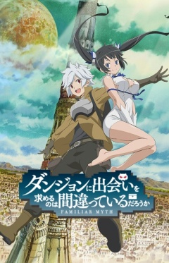 Familiar Myth 0 Is it wrong to try to pick up girls in a Dungeon -  Dungeon ni Deai o Motomeru no wa Machigatteriru Darou ka anime Spring 2015