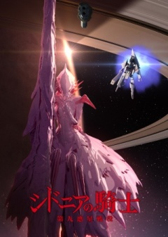 Knights of Sidonia Battle for Planet Nine - Sidonia no Kishi  anime Spring 2015
