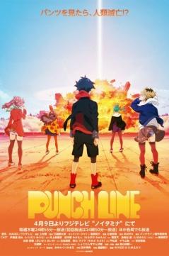 Punchline anime Spring 2015