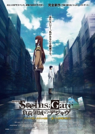 Steins;Gate Fuka Ryouiki no Déjà vu / Steins;Gate movie Anime