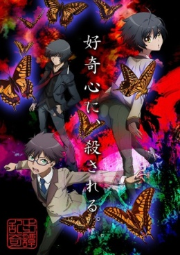 Ranpo Kitan Game of Laplace anime