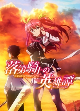 A Tale of the Worst One anime - Rakudai Kishi no Cavalry anime