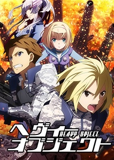 Heavy Object anime