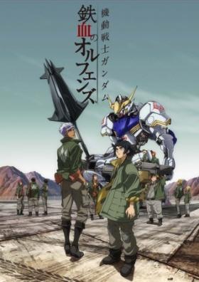 Mobile Suit Gundam Iron-Blooded Orphans anime / Kidou Senshi Gundam: Tekketsu no Orphans anime