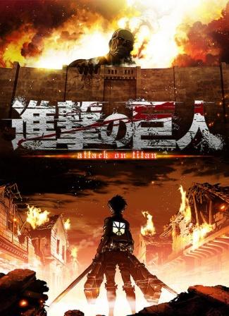 Attack on Titan - Shingeki no Kyojin anime poster
