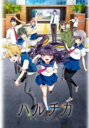 Haruchika - Haruta to Chika wa Seishun Suru - Haruta and Chika anime
