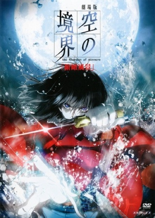 Kara no Kyoukai 1 / Garden of Sinners - Overlooking View / Fukan Fuukei anime