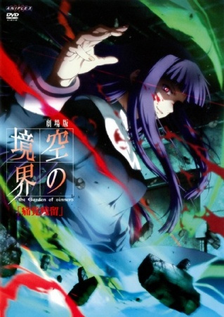 Kara no Kyoukai 3 / Garden of Sinners - Remaining Sense of Pain / Tsuukaku Zanryuu anime