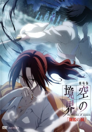 Kara no Kyoukai 4 / Garden of Sinners - The Hollow / Garan no Dou anime