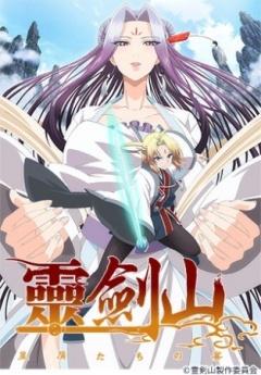 Reikenzan - Hoshikuzu-tachi no Utage anime