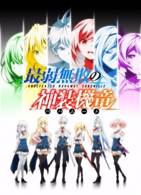 Saijaku Muhai no Bahamut - Undefeated Bahamut Chronicle anime