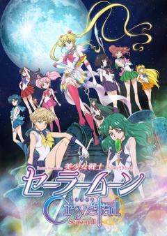Bishoujo Senshi Sailor Moon Crystal: Death Busters-hen anime/ Pretty Guardian Sailor Moon Crystal: Death Busters anime / Sailor Moon Crystal anime Season 3