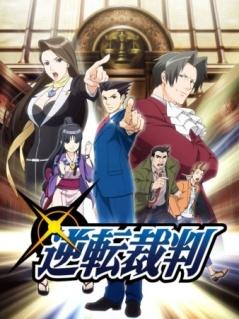 Gyakuten Saiban Sono Shinjitsu Igi Ari! anime / Phoenix Wright Ace Attorney anime