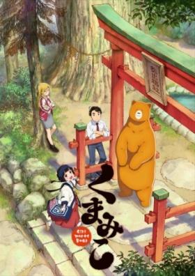 Kuma Miko anime / Girl Meets Bear anime