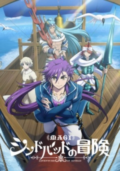Magi Sinbad no Bouken anime / Magi Adventure of Sindbad anime