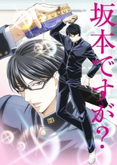 Sakamoto Desu Ga? anime / Haven't you heard? I'm Sakamoto anime
