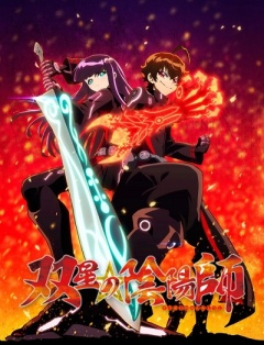 Sousei no Onmyouji anime / Twin Star Exorcists anime