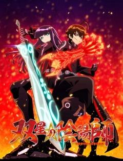 Sousei no Onmyouji anime / Twin Star Exorcists anime