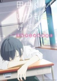 Tanaka-kun wa Itsumo Kedaruge anime / Tanaka-kun is Always Listless anime