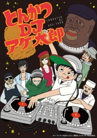 Tonkatsu DJ Agetarou anime