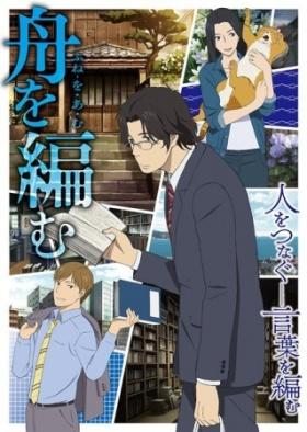 Fune wo Amu anime / The Great Passage anime