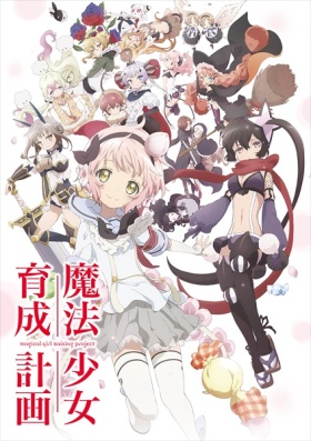 Mahou Shoujo Ikusei Keikaku anime / Magical Girl Raising Project anime