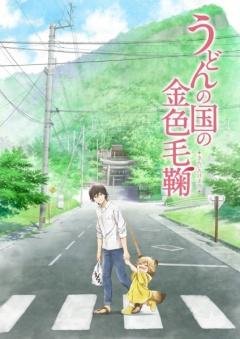 Udon no Kuni no Kiniro Kemari anime / Poco's Udon World anime