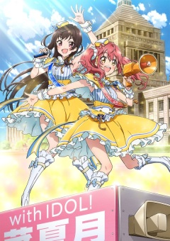 Idol Jihen anime / Idol Incidents anime