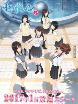 Seiren anime