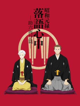 Shouwa Genroku Rakugo Shinjuu 2nd Season