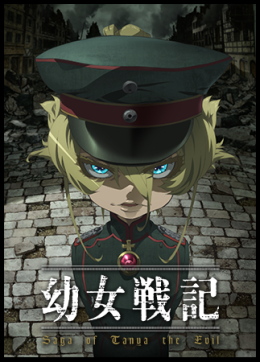 Youjo Senki: Saga of Tanya the Evil anime