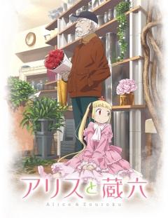 Alice to Zouroku anime - Alice and Zouroku anime