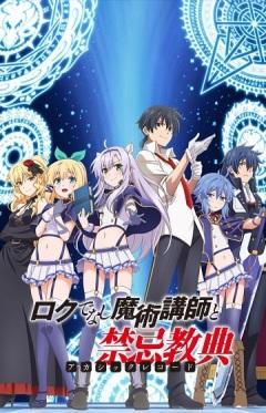 Rokudenashi Majutsu Koushi to Akashic Records anime - Akashic Records of Bastard Magic Instructor anime