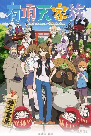 Uchouten Kazoku anime / The Eccentric Family anime