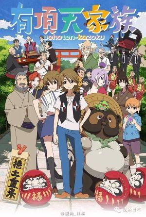 Uchouten Kazoku anime / The Eccentric Family anime